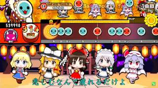 getlinkyoutube.com-太鼓の達人キミドリ Bad Apple!! feat.nomico 【キャプチャ】 歌詞付き