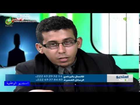 موريتانيا : صحفي شباب يقدم أستقالته من قناة  مباشرة علي الهواء