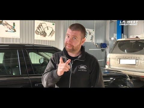 Неприятный запах в салоне Land Rover   Антибактериальная обработка кондиционера   LR WEST