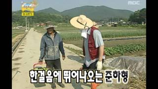 getlinkyoutube.com-Infinite Challenge, Rice Farming(2), #01, 벼농사(2) 20091024