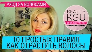 getlinkyoutube.com-Как отрастить длинные волосы: 10 простых правил от Beauty Ksu