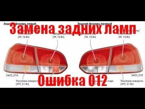 Замена задних ламп, убираем ошибку 012 - Сбой в изоляции