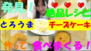 getlinkyoutube.com-【女子ひとりスイーツ】チーズケーキ作って食べまくる