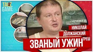getlinkyoutube.com-[ОБЗОР] Званый ужин с Николаем Должанским (МЕГА ТРЕШ).