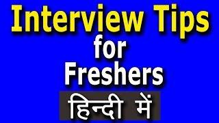 getlinkyoutube.com-इंटरव्यू टिप्स फॉर फ्रेशर्स । Interview Tips for Freshers  