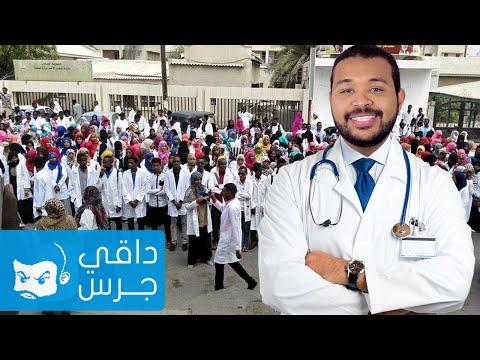 معاناة الطبيب السوداني | #داقي_جرس