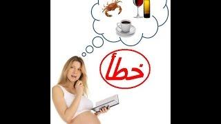 getlinkyoutube.com-10 أشياء يجب على النساء الحوامل تجنبها
