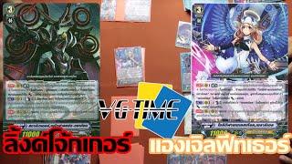 getlinkyoutube.com-[VG-TIME] ep.12 ลิ้งค์โจ้กเกอร์ LOCK THE REARGUARD !! vs แองเจิลฟีทเธอร์
