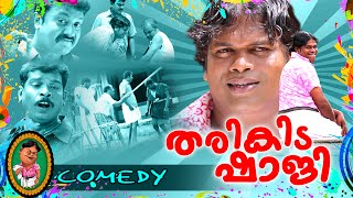 getlinkyoutube.com-തരികിട ഷാജി | Pashanam Shaji Latest Comedy | Malayalam Comedy Show 2015 New