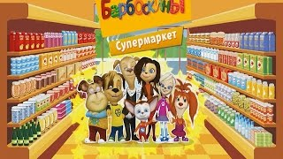 getlinkyoutube.com-Барбоскины в Супермаркете новый игровой мультфильм для детей pooches in the supermarket