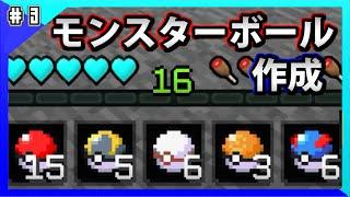 getlinkyoutube.com-【ポケモンMOD!】伝説のポケモンをGETしたい!!【Minecraft】Part3