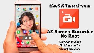 getlinkyoutube.com-[Review] แอพอัดหน้าจอมือถือเป็นวีดีโอ - AZ Screen Recorder (ฟรี! ไม่จำกัด ไม่มีลายน้ำ)