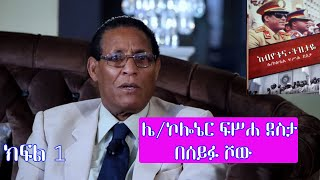 getlinkyoutube.com-Lieutenant Colonel Feseha Deseta On Seifu Show Part 1