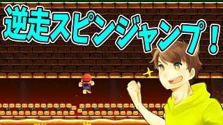 getlinkyoutube.com-【スーパーマリオメーカー#166】一風変わったスピラン!幅が狭くて難しい!【Super Mario Maker】ゆっくり実況プレイ