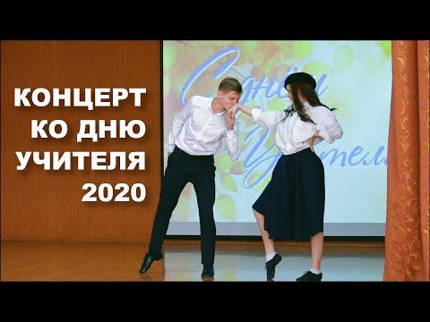 Концерт ко Дню учителя 2020 в гимназии №38 города Тольятти