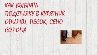 getlinkyoutube.com-Как выбрать подстилку в курятник. Опилки, песок. сено и солома.