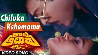 getlinkyoutube.com-Chiluka kshemama Full Video Song    Rowdy Alludu Telugu Movie    Chiranjeevi, Sobhana