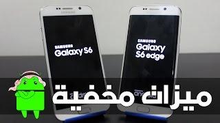 10 ميزات مخفية في Galaxy S6 و S6 Edge لا تعرفها