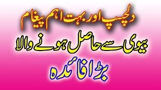 getlinkyoutube.com-Miya Biwi Ke Huqooq in Islam In Urdu   Husband And Wife Relationship Benefits In Urdu