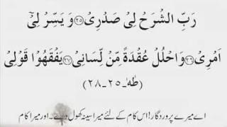 getlinkyoutube.com-15 Quranic Dua with Translation (Urdu)