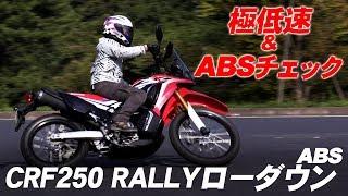ホンダ「CRF250ラリー ローダウンABS」極低速&ABSチェック!試乗インプレ!