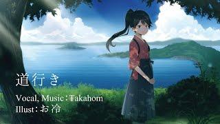 getlinkyoutube.com-道行き / Takahom Piano, Self Vocal ver - 【艦これ・鳳翔オリジナル曲】