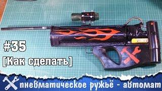 getlinkyoutube.com-Скорострельное пневматическое ружьё своими руками