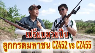 getlinkyoutube.com-เปรียบมวยปืนลูกกรด CZ 452 vs CZ 455