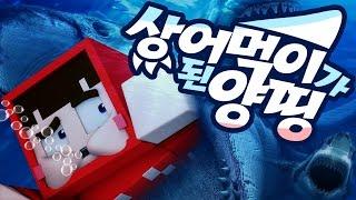 상어 먹이가 된 양띵?!! 바다 한 가운데 뗏목에서 살아남기!! '래프트' *단편* // Raft - 양띵(YD)