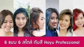 6 แบบ 6 สไตล์ กับสี Hoyu Professtional