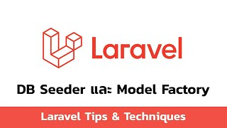 02 Laravel 5 - ใช้งาน DB Seeder และ Model Factory
