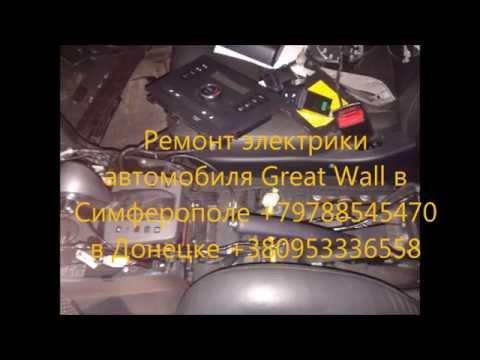 Ремонт электрики автомобилей Great Wall в Симферополе и Донецке