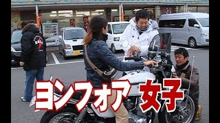 getlinkyoutube.com-【 女子も参加 ♪ 】 オールドバイク 松阪ツーリング  [Fight - The Dirty Youth]