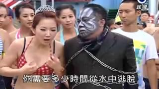 getlinkyoutube.com-綜藝大集合20120909 6/7