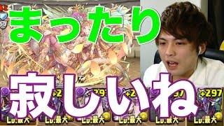 getlinkyoutube.com-パズドラ【まったり闘技場】ヨミドラゴンPT(エスカマリ2体編成)