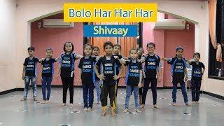 BOLO HAR HAR HAR Kids Dance Video   SHIVAAY Title Song   SDA   Ajay Devgn   T-Series
