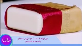 getlinkyoutube.com-فرح نوايسة تتحدث عن تزيين الحمام باستخدام الصابون