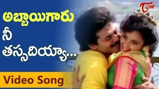 getlinkyoutube.com-Abbaigaru Songs - Nee Tassadiyya - Venkatesh - Meena
