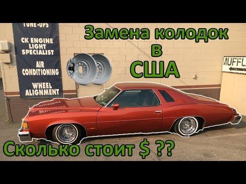 Сколько стоит поменять тормоза в автосервисе США?