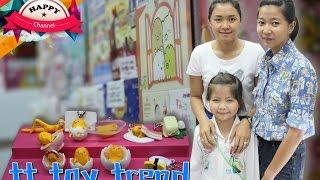 getlinkyoutube.com-เที่ยวร้าน tt toy trend  พี่ฟิล์ม น้องฟิวส์ Happy Channel