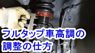 getlinkyoutube.com-フルタップ車高調(全長調整式)の車高の調整の仕方