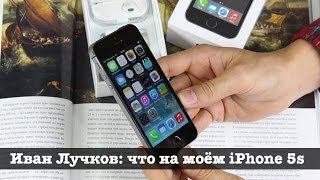 getlinkyoutube.com-Иван Лучков: что на моём iPhone 5s