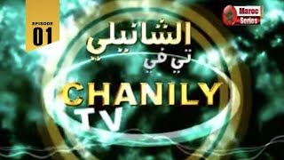 getlinkyoutube.com-Hassan El Fad - Chanily TV (Ep 01) | حسن الفد - الشانيلي تيفي