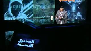 الصندوق  الاسود  مكالمات وائل  غنيم  ودورة فى الخيانة
