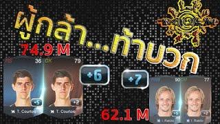getlinkyoutube.com-FIFA Online 3 : ผู้กล้า...ท้าบวก Ep.14 | Courtois 14 +6 & Rakitic 10u +7 By IOSN