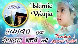 Hakayat Ek Rozadar Bachche Ki | Rozadar Bachche Ka Khat | Anwar Sabri | Full Waqia | Sonic Islamic