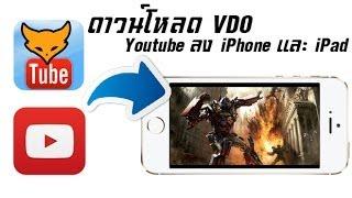 getlinkyoutube.com-วีธีดาวน์โหลด VDO youtube ลง iPhone ด้วย App ฟรี