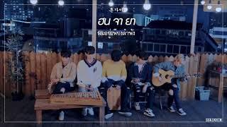 [Thaisub] DAY6 (데이식스)   혼자야 (All Alone)