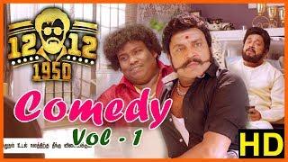 12 12 1950 Tamil Movie   Comedy Scenes   Vol 1   Thambi Ramaiah   Yogi Babu   John Vijay