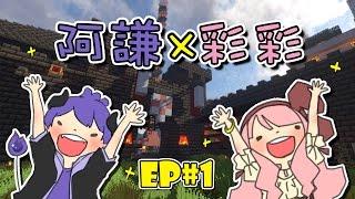 getlinkyoutube.com-MineCraft『喳喳城』#1 粗乃玩